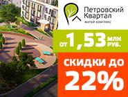 ЖК «Петровский Квартал» Беспроцентная рассрочка.